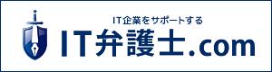 IT企業をサポートする IT弁護士.com